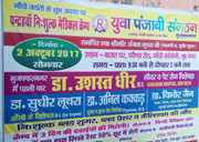 Fifteen Free Medical Check Up Camp (Monday 2 October 2017) Muzaffarnagar